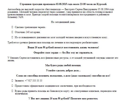 ВКонтакте. Сбор средств