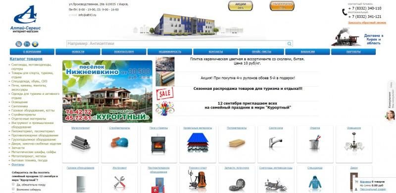 Алтай сервис киров каталог товаров рыбалка