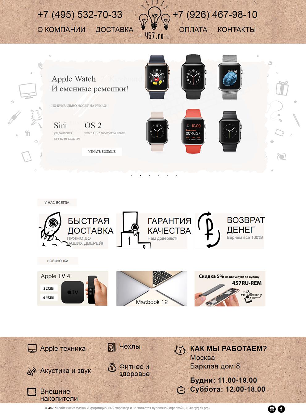 Разработка интернет-магазина Apple техники