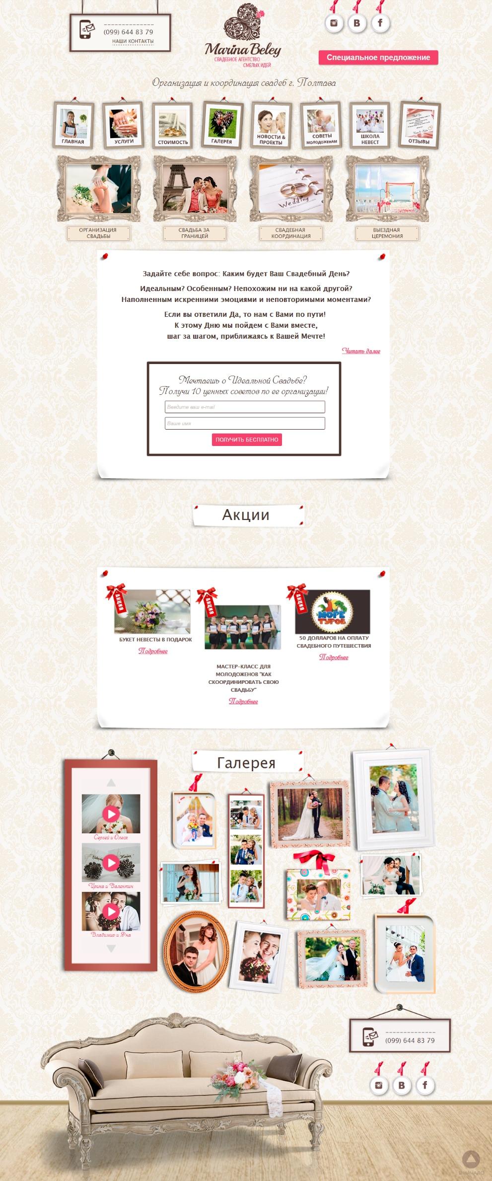 Разработка сайта по организации свадебных мероприятий