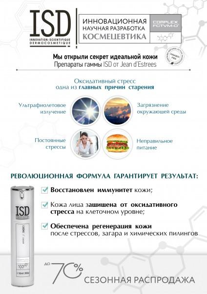 Продающая рекламная листовка