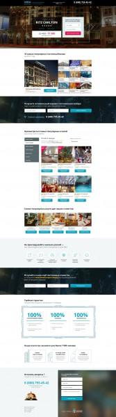 Landing Page подбор Гостиниц Москва
