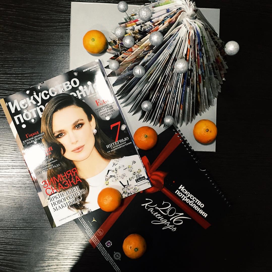 """Новогодний номер журнала """"Искусство Потребления"""" и календарь"""