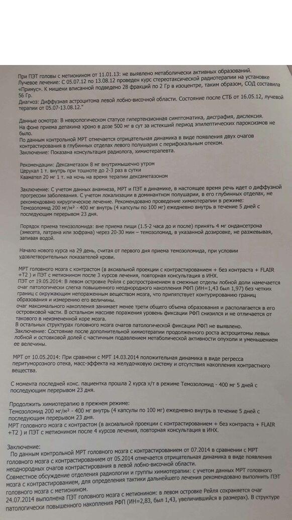 Перевод медицинского заключения.