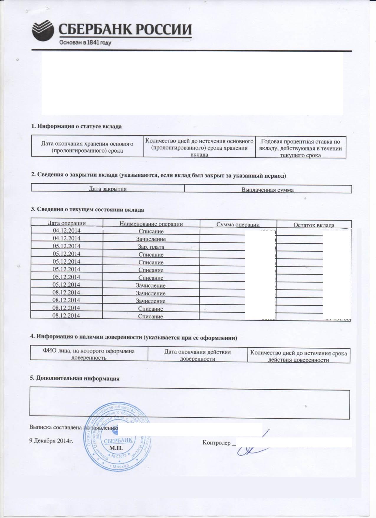Перевод банковской справки.