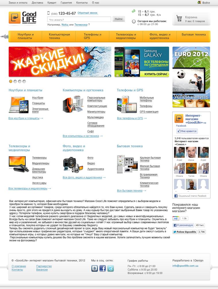 """Сайт для интернет-магазина """"GoodLife"""""""