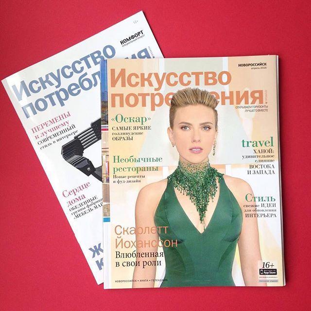 """Верстка журнала """"Искусство потребления"""" и приложение """"Комфорт"""""""