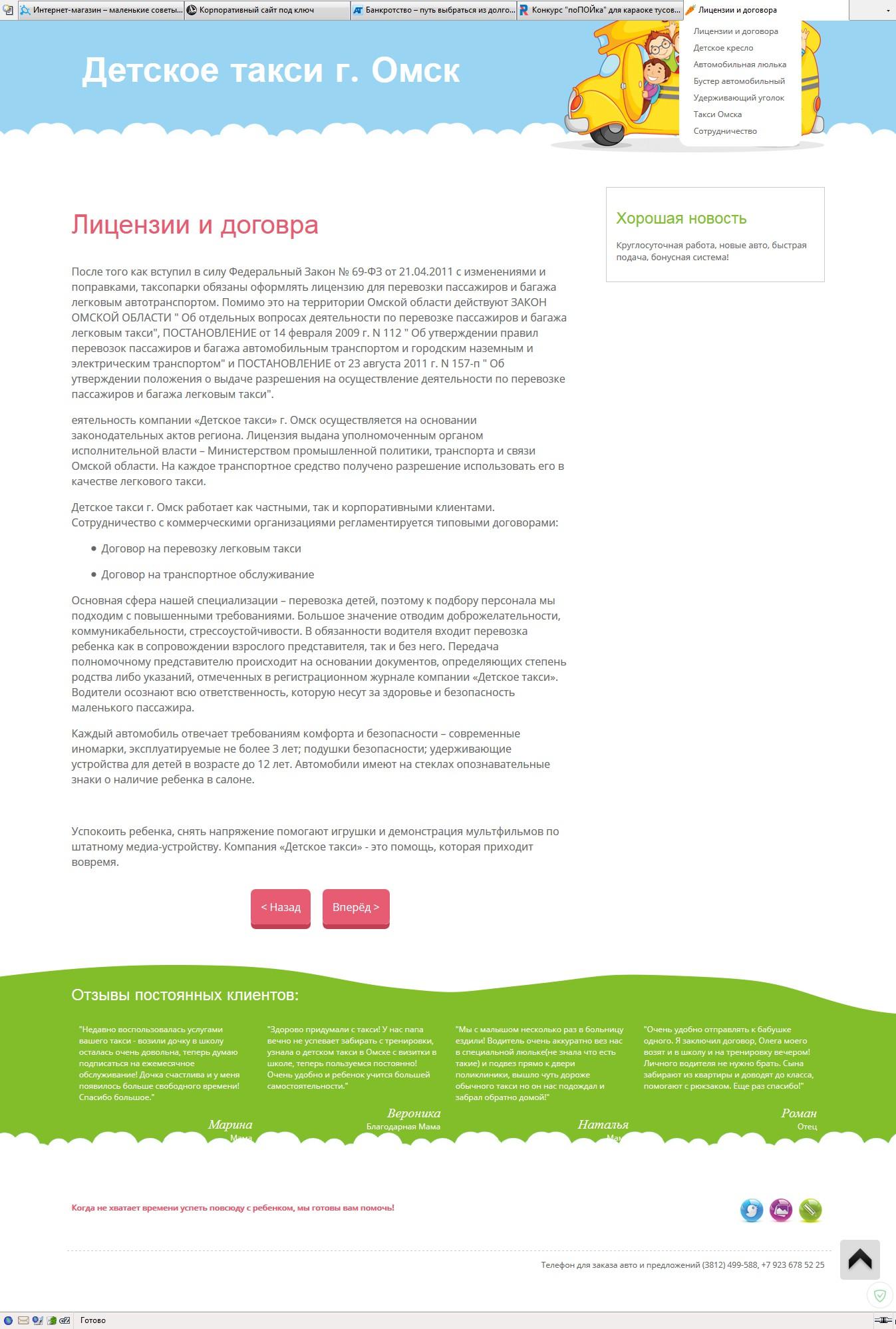 Договор фрилансер создание сайта москва центр удаленной работы