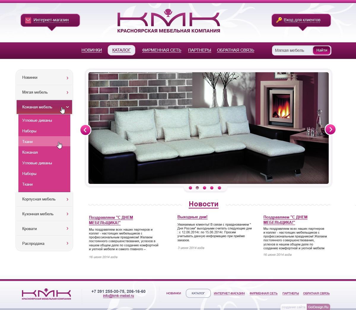 Компания мебель сайт создание сайта microsoft expression web
