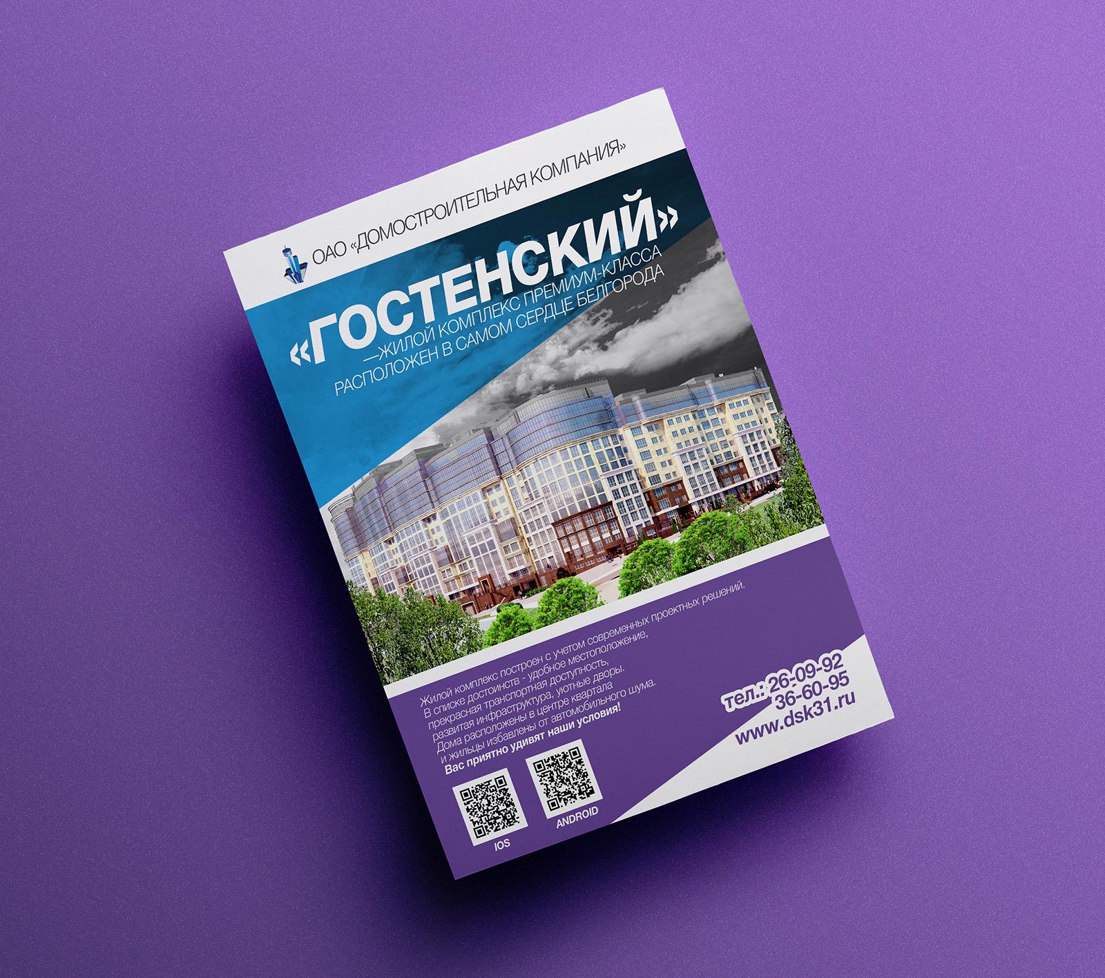 Рекламный модуль строительной компании