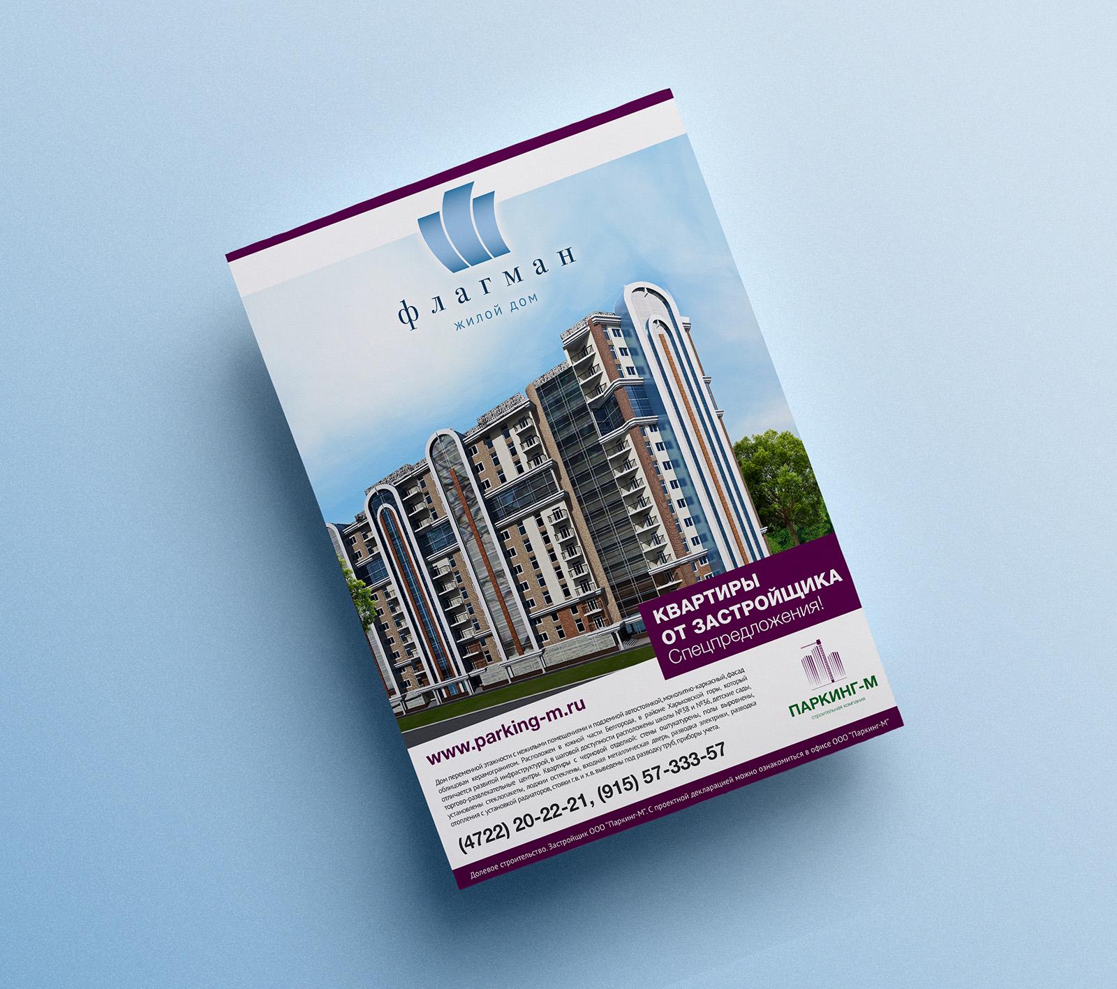 Рекламный модуль жилого комплекса
