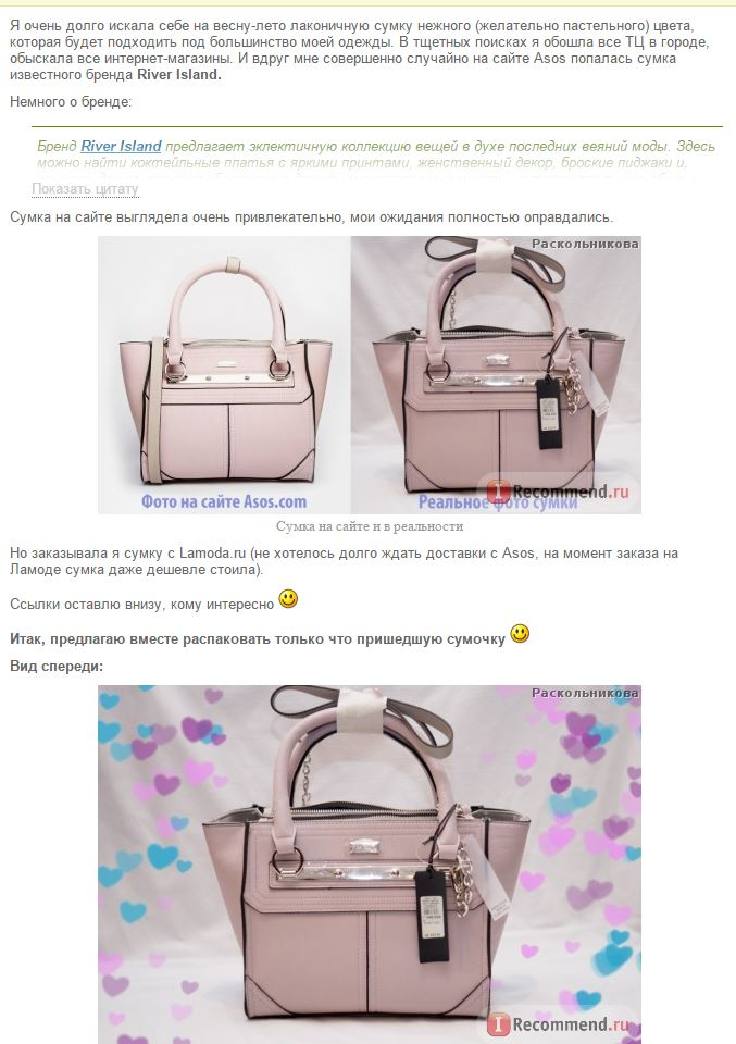 Отзыв о сумке с фотографиями