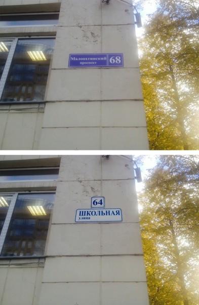 Поменять название улицы и номер дома