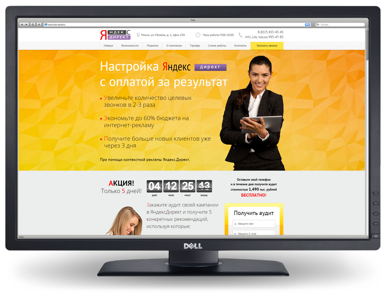 Freelance яндекс директ менеджер интернет магазина удаленная работа