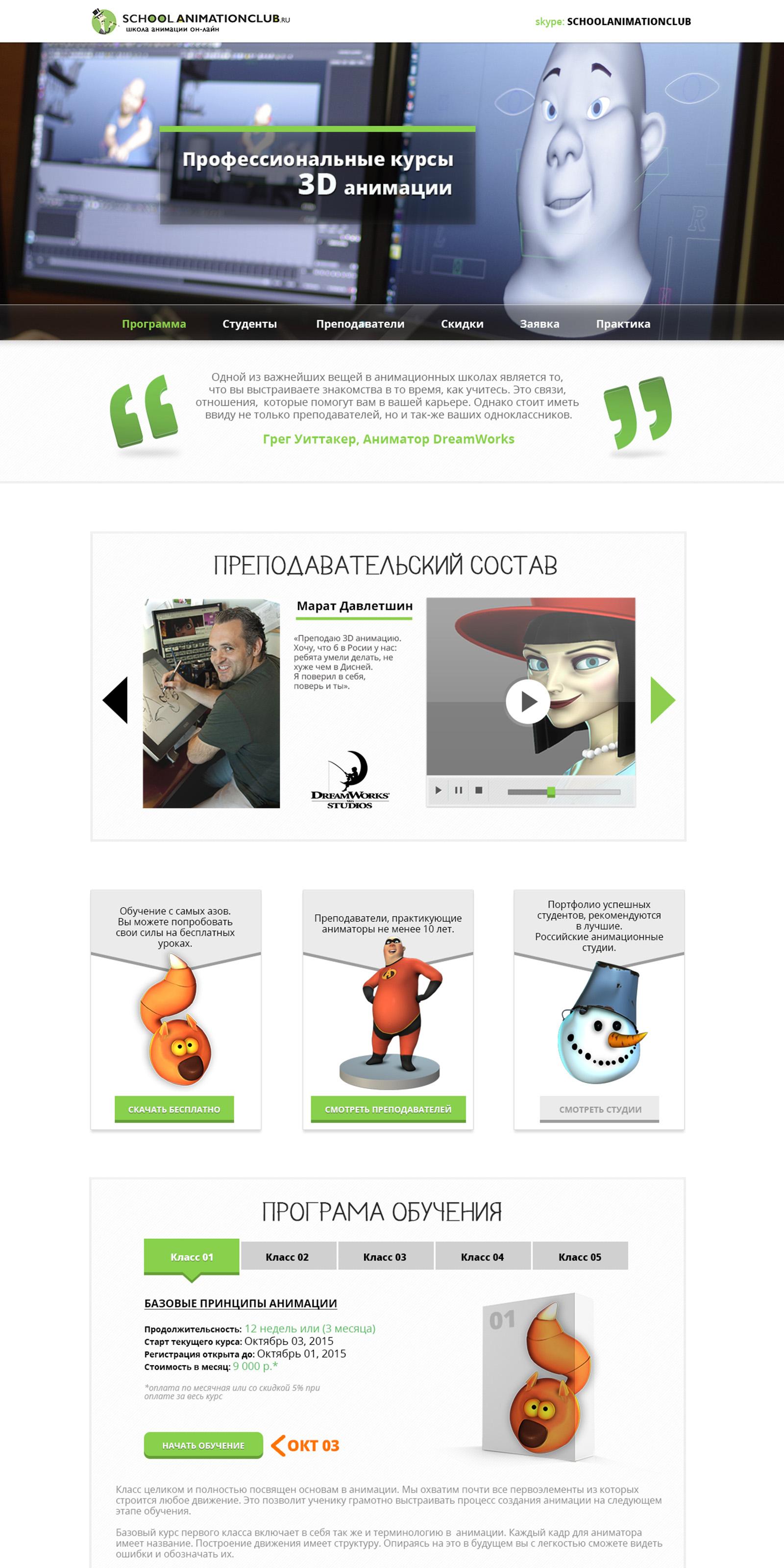 school.animationclub.ru