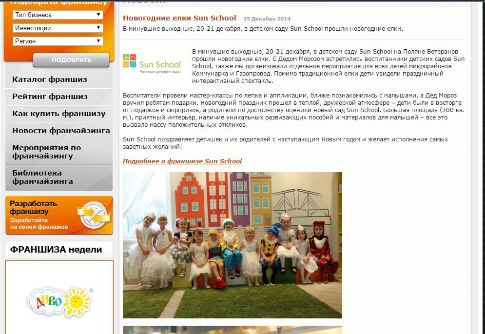 Новость для детского сада Sun School
