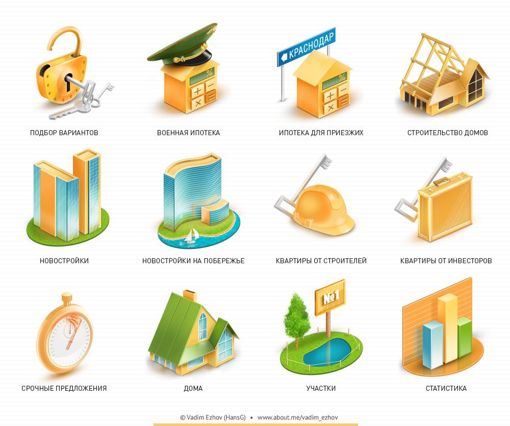 Иконки для Агентства большого переезда