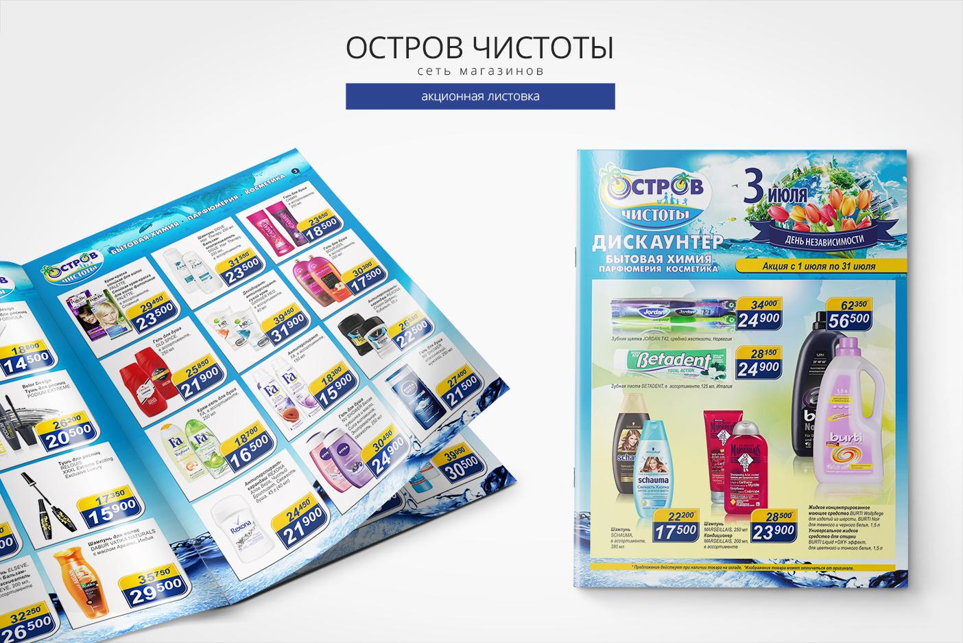 """Листовка для сети магазинов """"ОСТРОВ ЧИСТОТЫ""""_8 стр."""