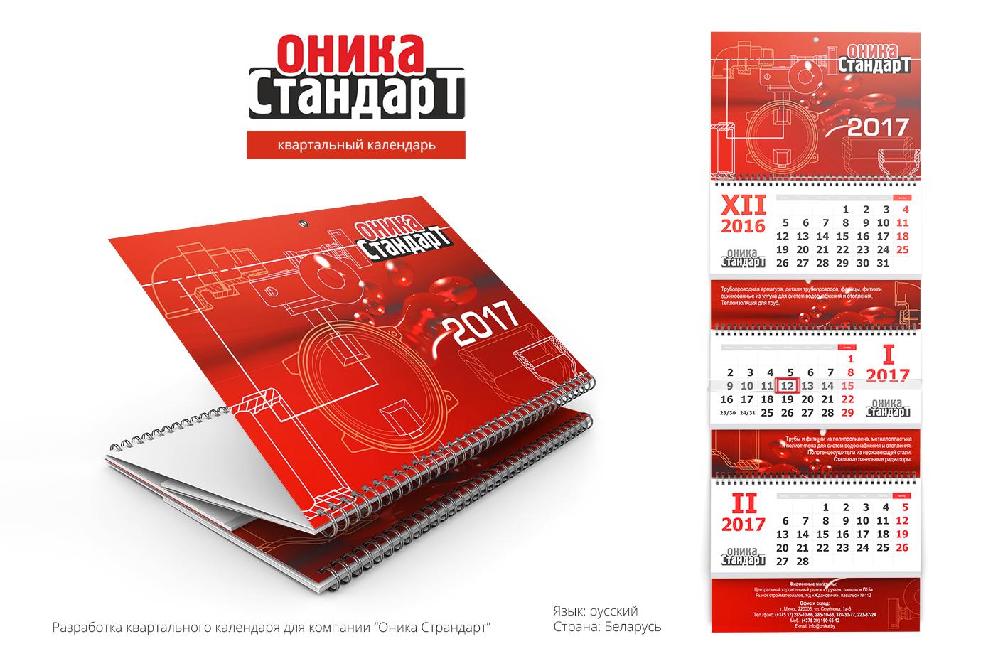 "Квартальный календарь для фирмы ""Оника Стандарт"""
