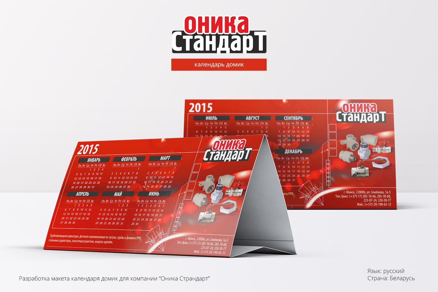 """Календарь домик для фирмы """"Оника Стандарт"""""""