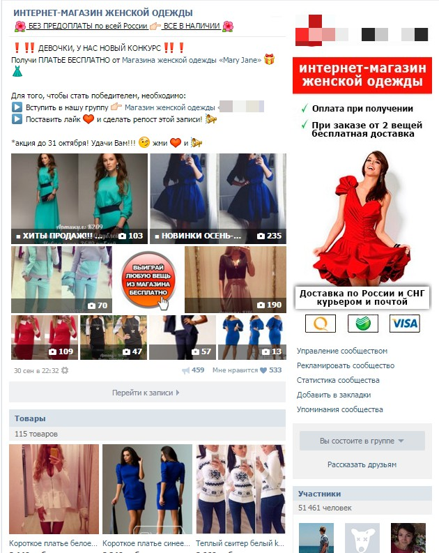 Дешевые Магазины Одежды Вк