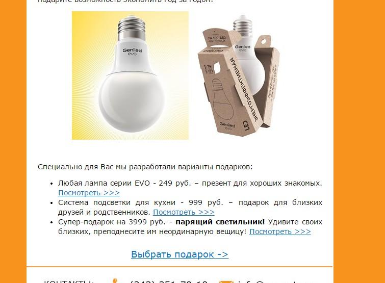 Ведение рассылки для m-sveta.ru (официальный дилер Geniled)