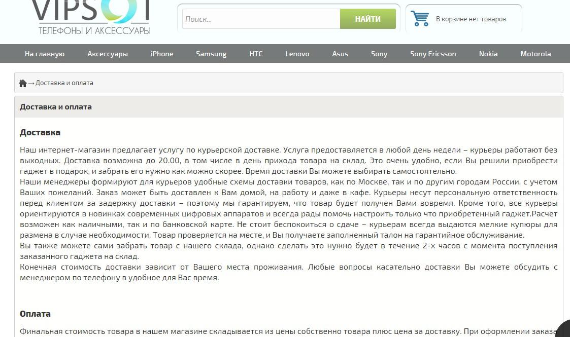 Тексты для страниц интернет-магазина vipsot.ru