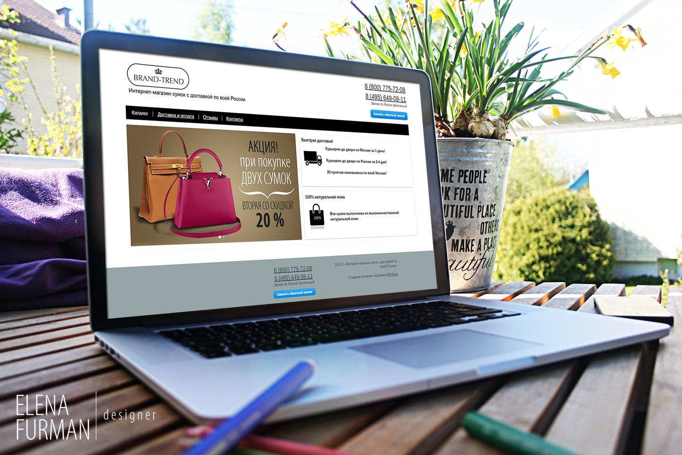 Баннер для интернет- магазина сумок  BREND-TREND