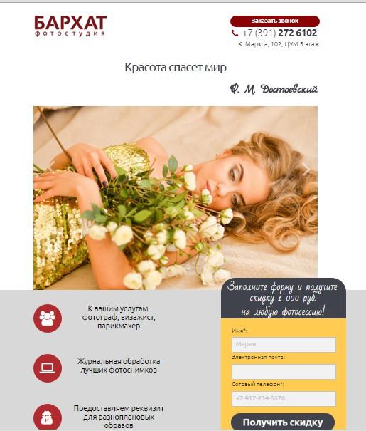 Сайт фотостудии Бархат в Красноярске
