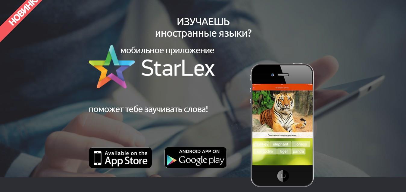 Сайт лендинг мобильного приложения для изучения слов