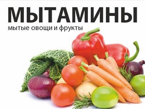 БРЕНД ДЛЯ МЫТЫХ ОВОЩЕЙ И ФРУКТОВ