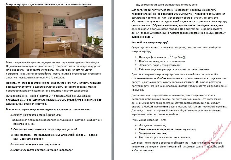 Продающая статья о микро-квартирах