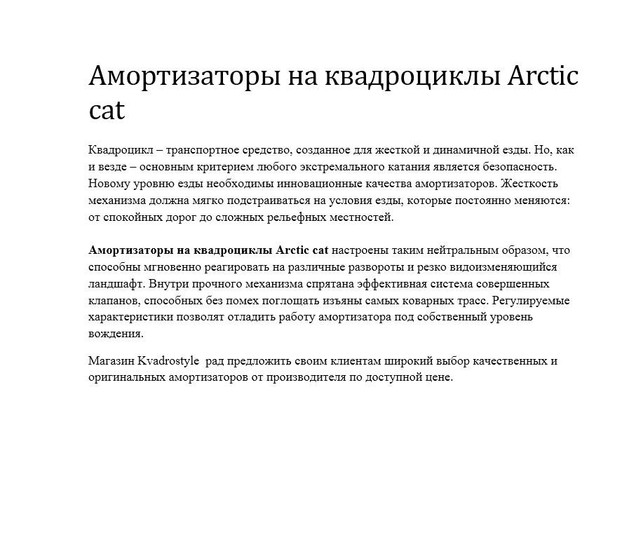 Амортизаторы на квадроциклы Arctic cat