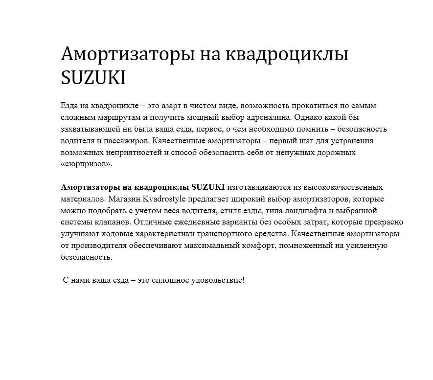 Амортизаторы на квадроциклы SUZUKI