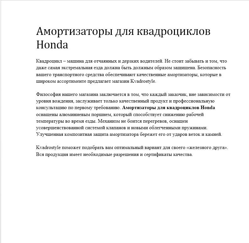Амортизаторы для квадроциклов Honda
