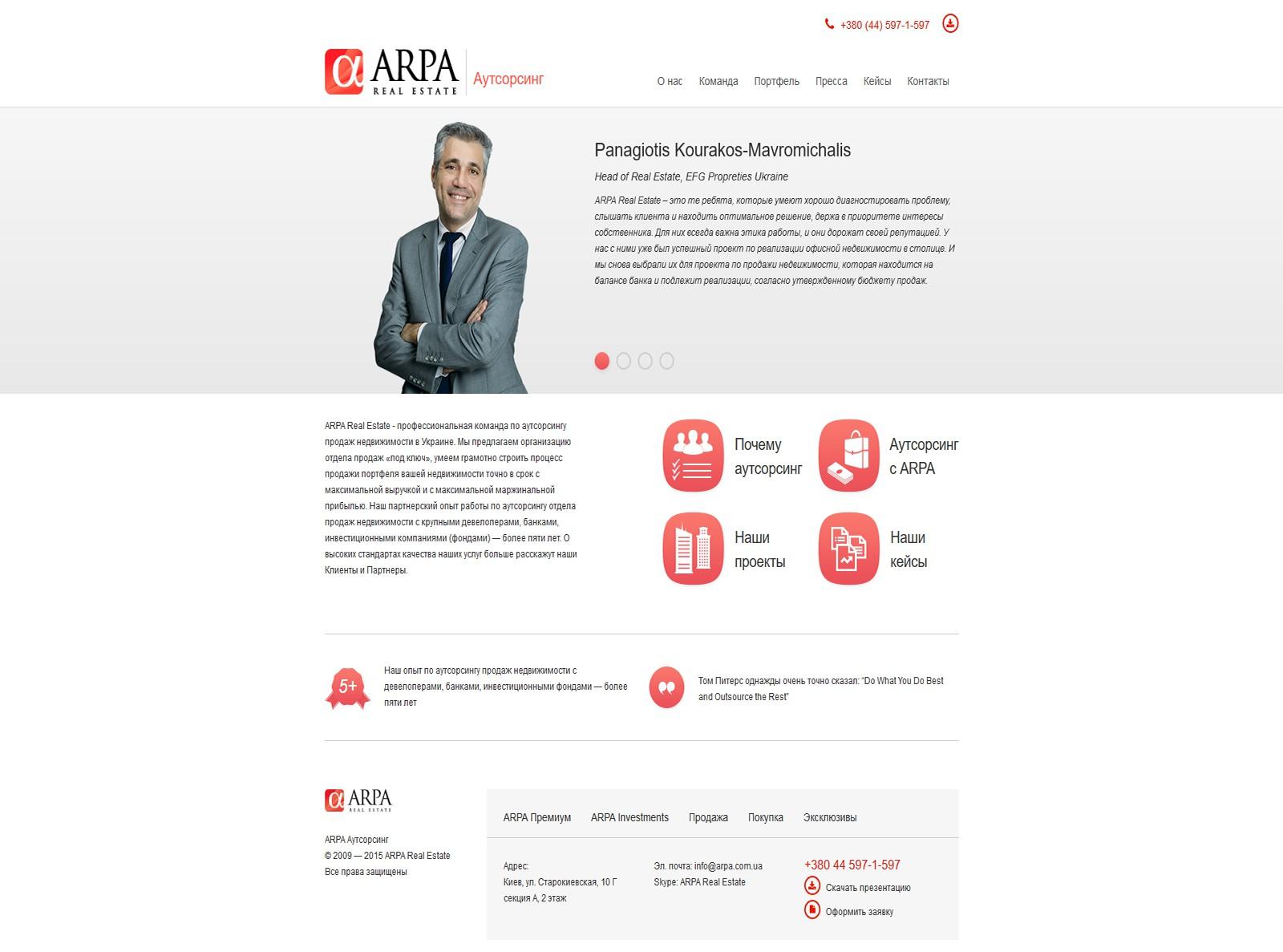 "Сайт для аутсорсинговых услуг ""ARPA Real Estate"""