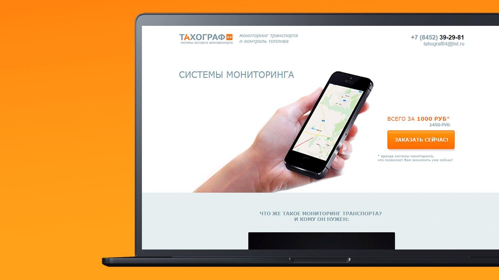 Landing Page компании Мониторинга Автотранспорта
