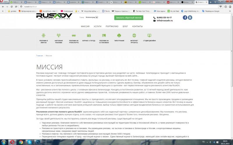Текст для рекламного агентства RUSADV, Зеленоград