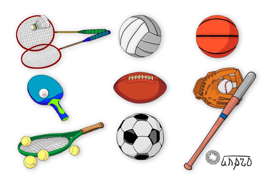 Спортивный инвентарь картинки мультяшные