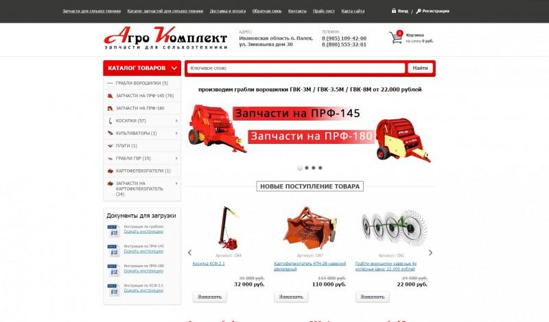 Сайт магазина  на CMS AGRO37