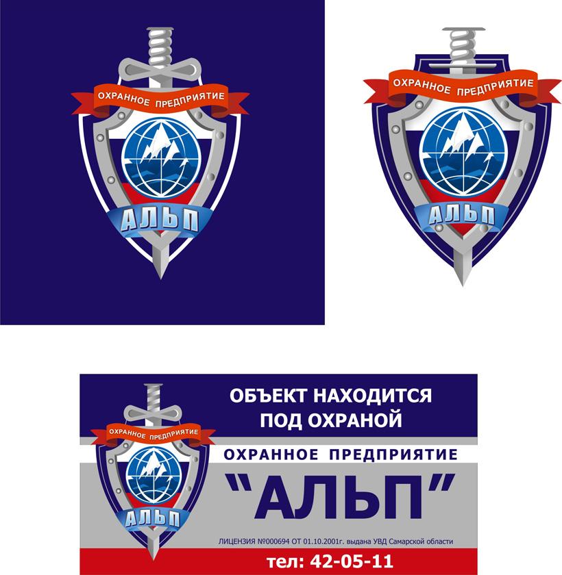 альп лого