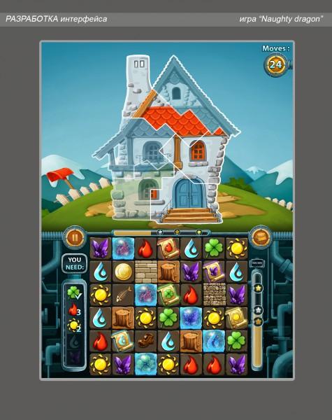 интерфейс для казуальной игры Naughty dragon