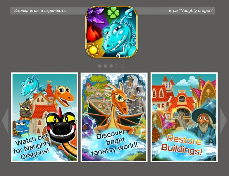 скрины казуальной игры Naughty dragon