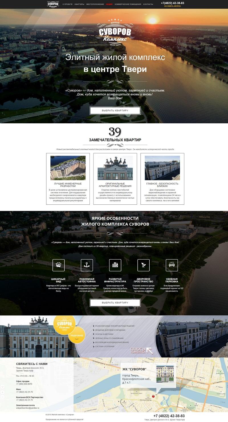 Сайт по продаже квартир к ЖК