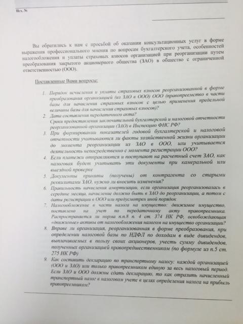Перерегистрация ЗАО в ООО