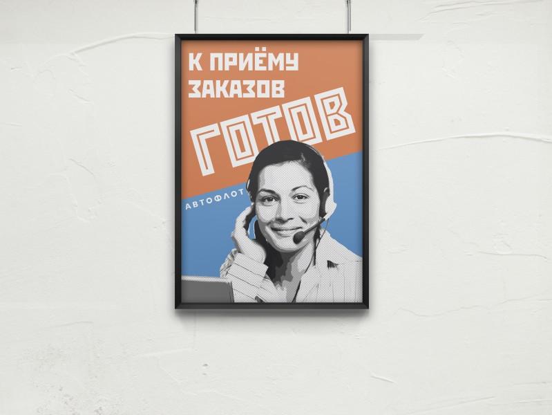 красоте постеры для сотрудников того