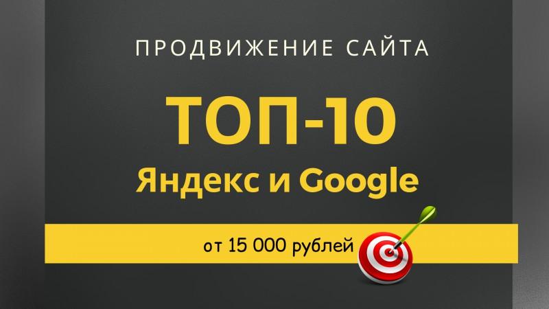 Продвижение сайтов в ТОП-10 Яндекс и Гугл