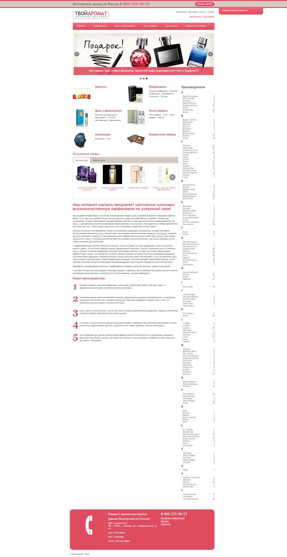 Настройка стилей и меню