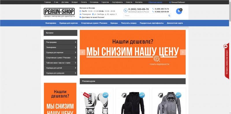 Интернет-магазин ММА экипировки