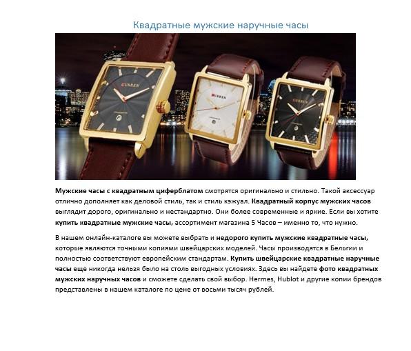9ab6156f Квадратные мужские наручные часы - Фрилансер Anastasia Gavrilyuk ТЕКСТЫ,  ПЕРЕВОДЫ Welltext - Портфолио